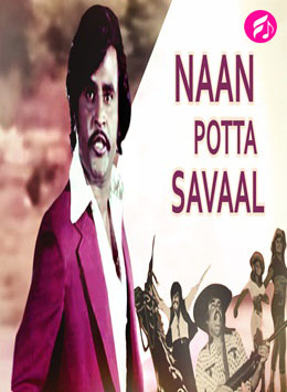 naan potta saval mp3 songs
