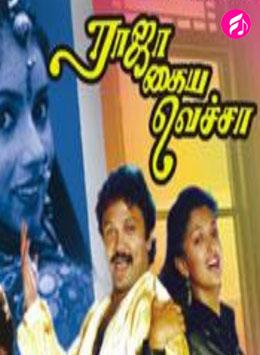 Raja kaiya vacha play online and free download mp3 songs of this.
